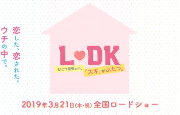 ldk 映画 舞台挨拶 大阪 公開日 2019